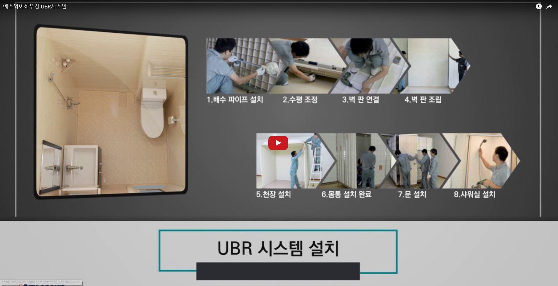 2017 에스와이그룹 UBR 소개영상(국문)