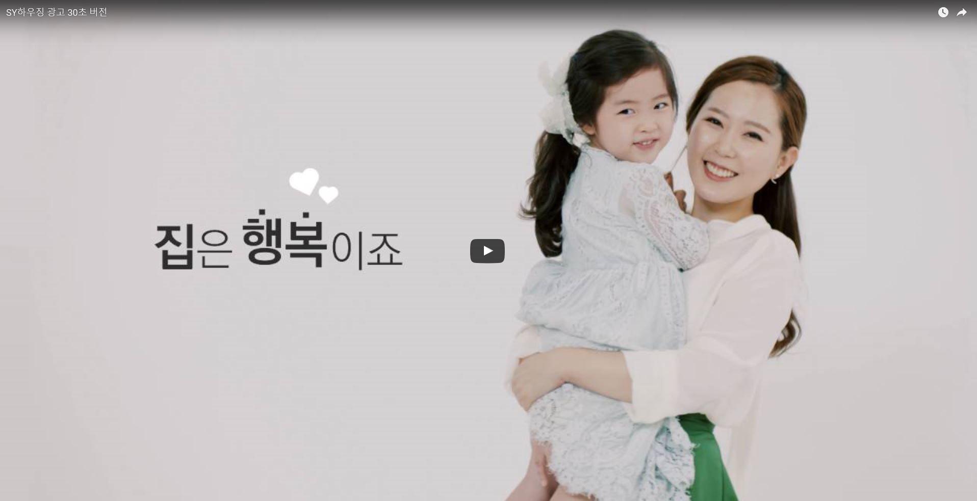[TV광고]2016 에스와이하우징 광고